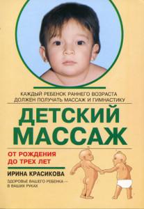 Красикова И С_Детский массаж_Массаж и гимнастика для детей от рождения до трех лет