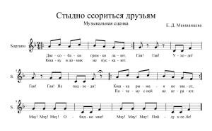 Стыдно_ссорится_друзьям-1