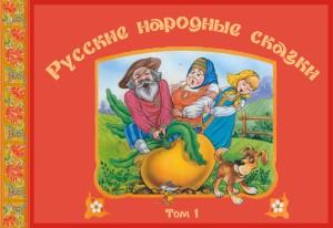 аудио русские народные сказки т 01