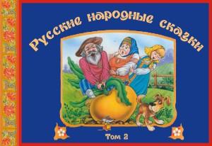 аудио русские народные сказки т 02
