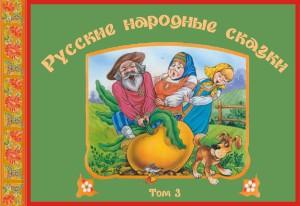 аудио русские народные сказки т 03