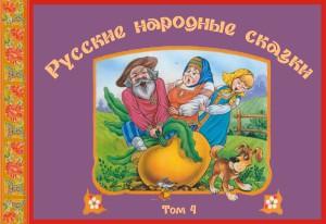 аудио русские народные сказки т 04
