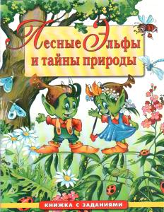 """""""Лесные эльфы"""" книжка с заданиями для младшего школьного возраста. автор Нилова Н."""