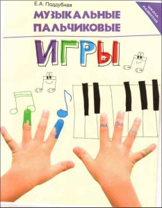 Poddubnaya_muzykalnye_palchikovye_igry_Oblozka