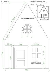схема пряничного домика фасад