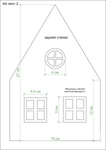 схема пряничного домика задний фасад