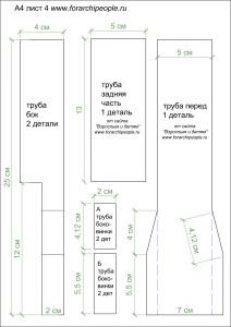 схема пряничного домика труба
