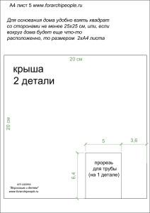 схема пряничного домика крыша