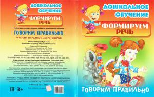 Русские народне скороговорки книга картинки
