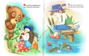 русские народные скороговоки скачать книгу