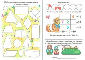 1 задания для детей математика 6-7 лет