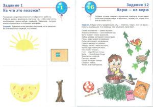 тесты на логику дошкольникам