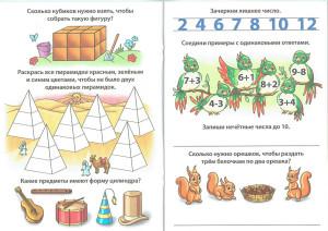 2 задания для детей математика 6-7 лет