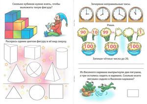 3 задания для детей математика 6-7 лет