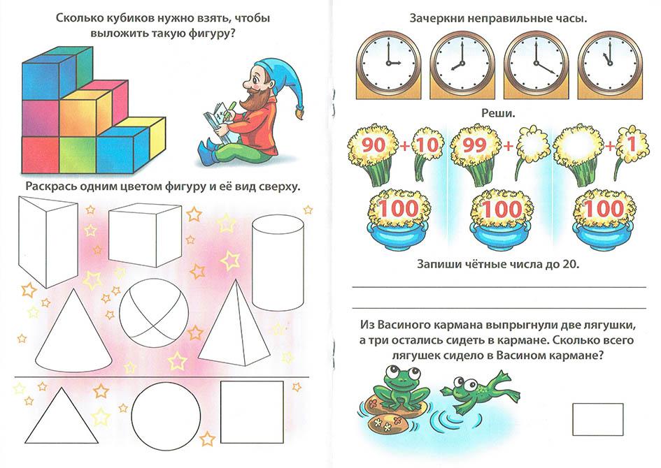 Задания в картинках для дошкольников по математике 67 лет 2