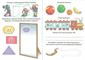 4 задания для детей математика 6-7 лет