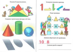 6 задания для детей математика 6-7 лет