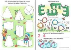 7 задания для детей математика 6-7 лет