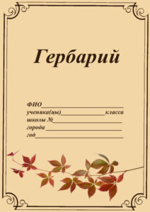 титульный лист для гербария